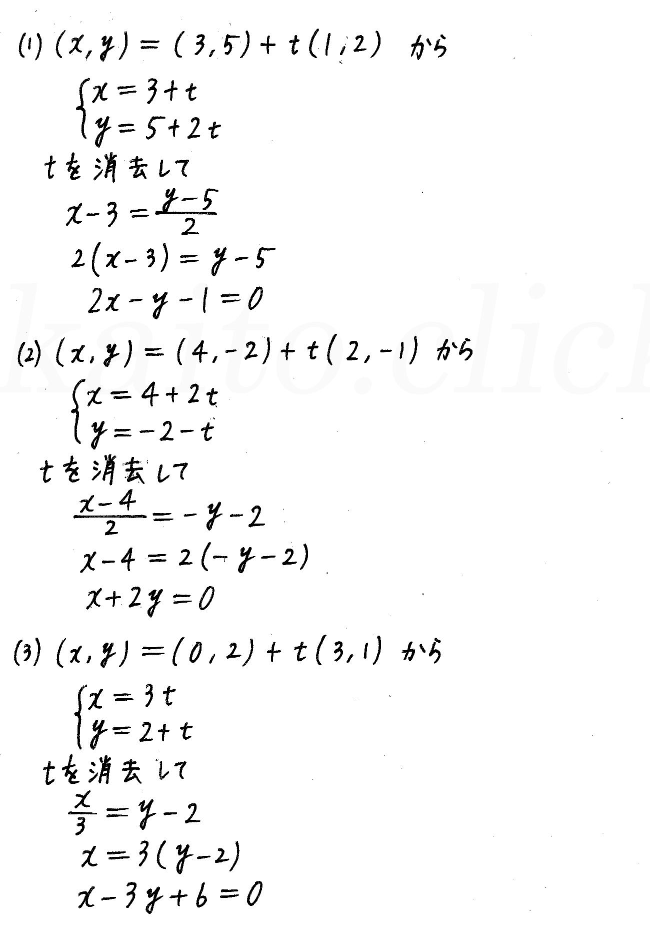 4STEP数学B-72解答