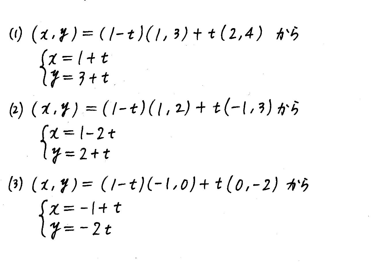 4STEP数学B-73解答