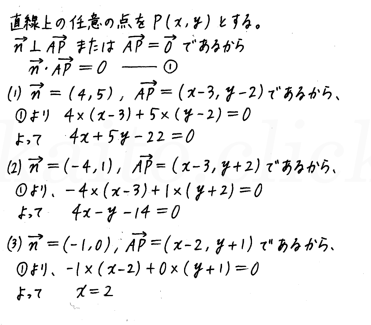 4STEP数学B-74解答