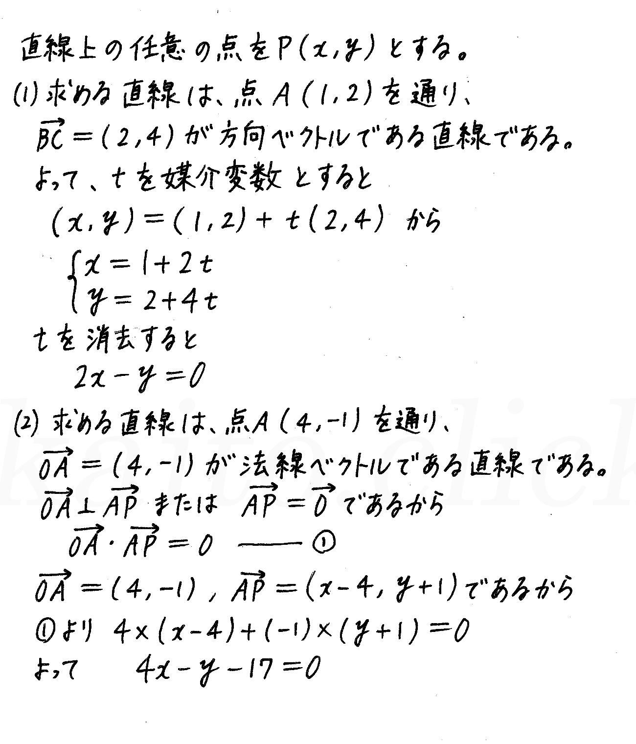 4STEP数学B-75解答