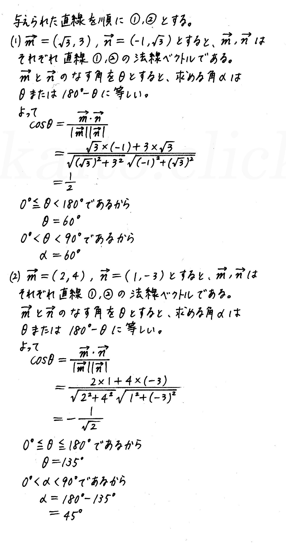 4STEP数学B-76解答