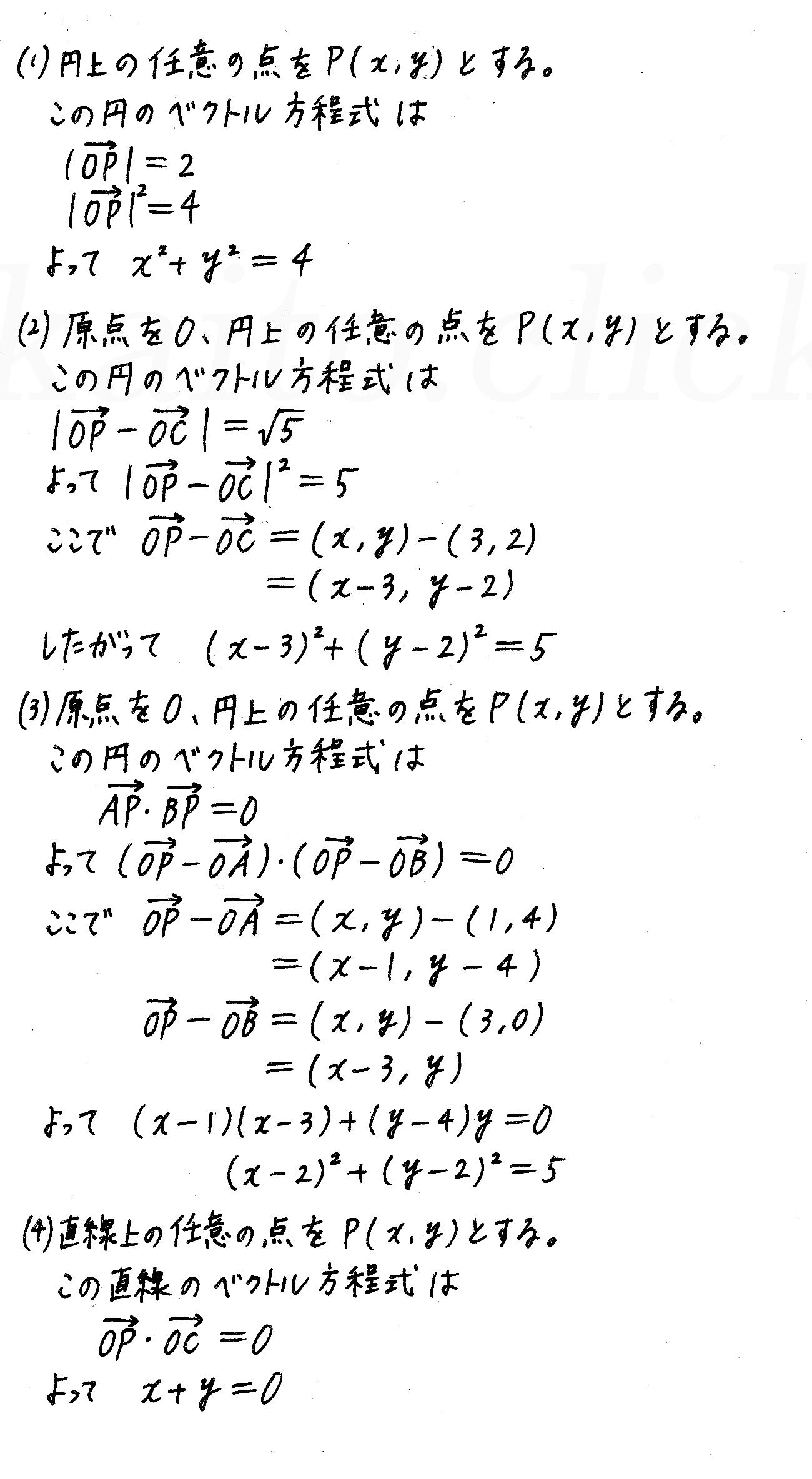 4STEP数学B-77解答