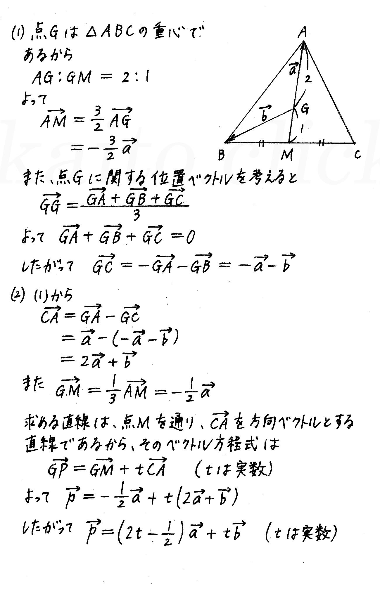 4STEP数学B-78解答