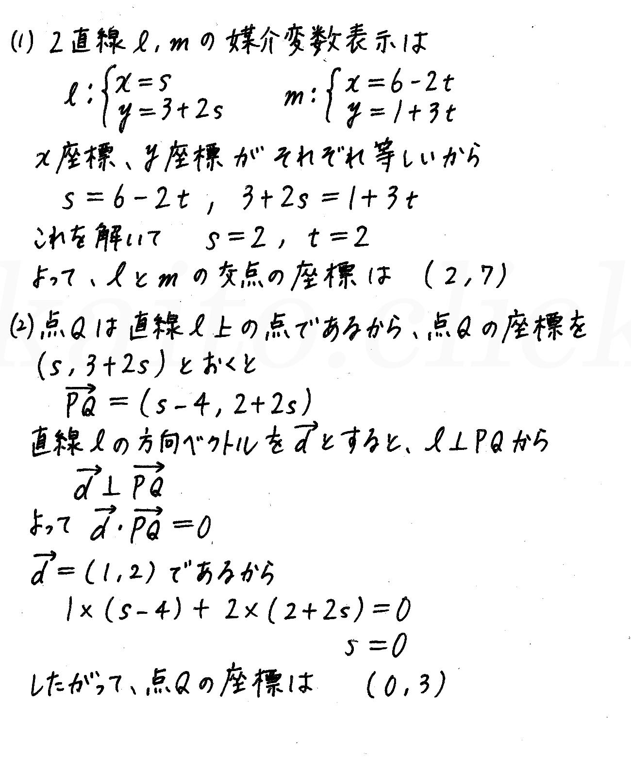 4STEP数学B-79解答