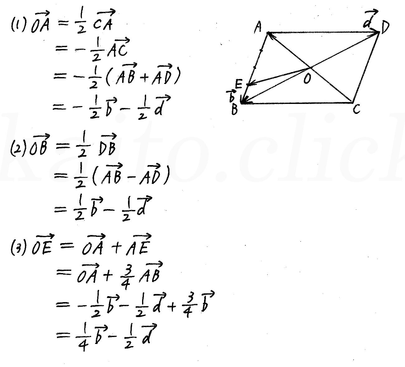 4STEP数学B-8解答