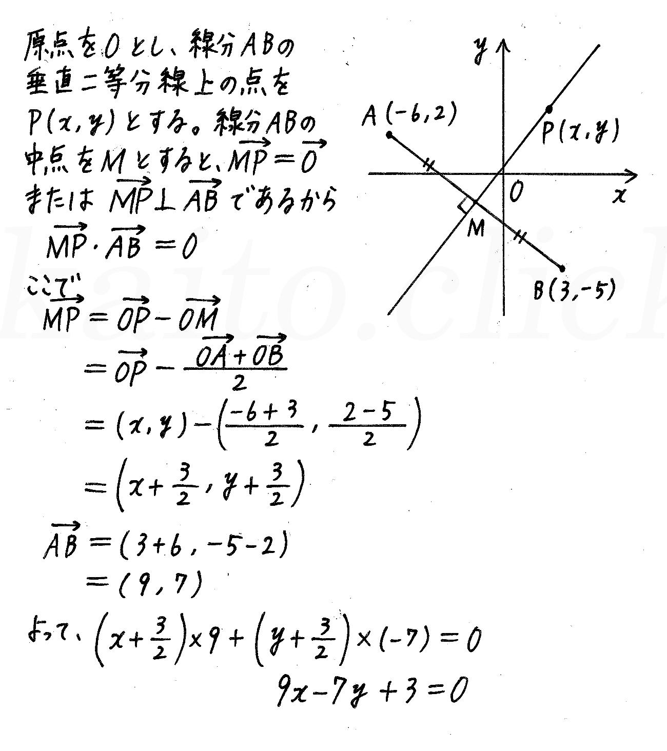 4STEP数学B-83解答