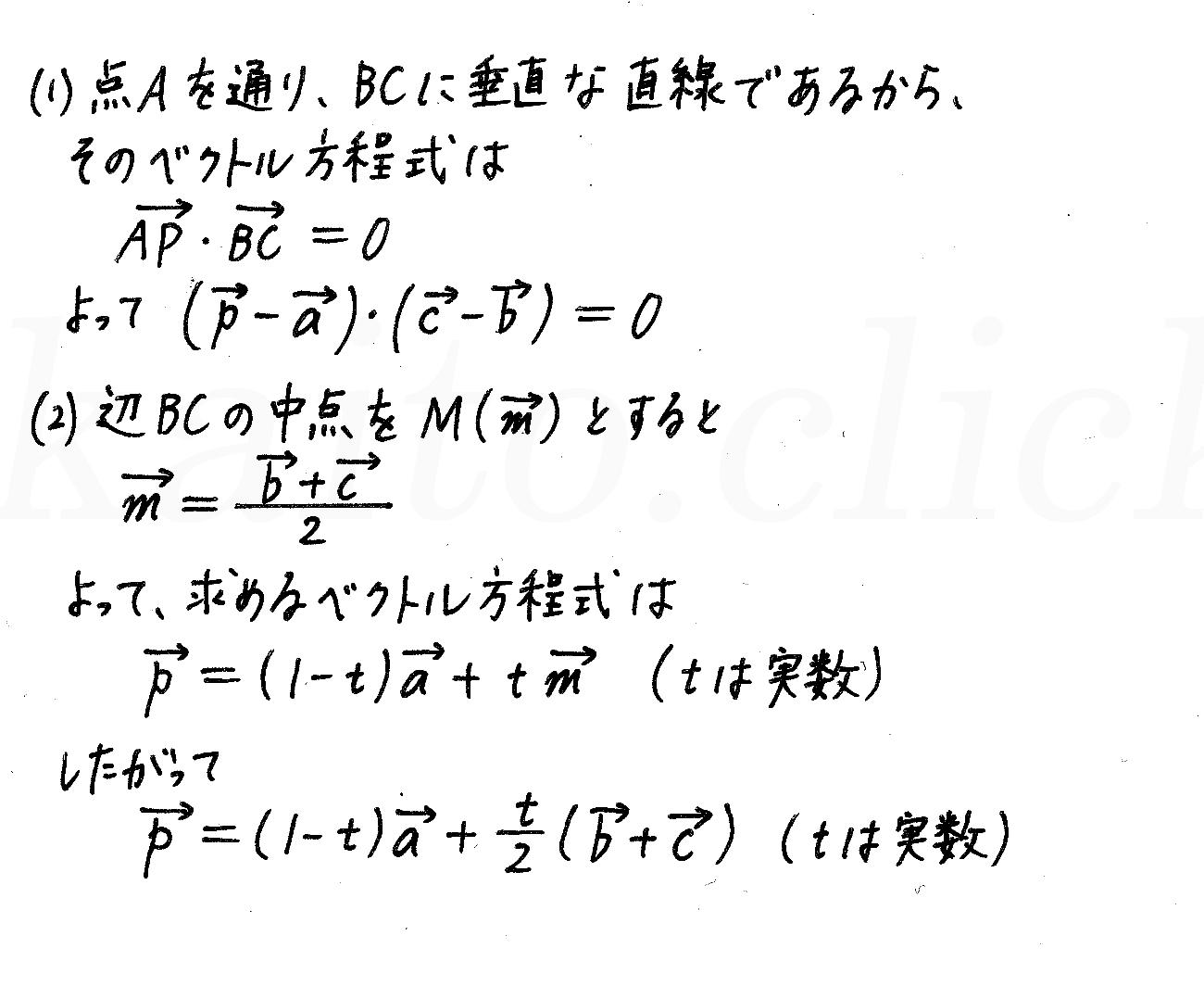 4STEP数学B-84解答