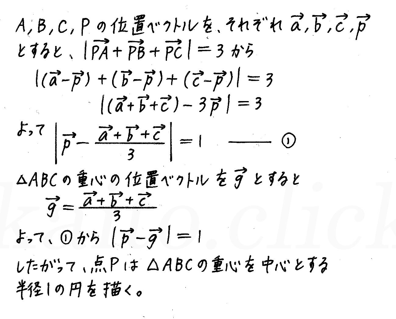 4STEP数学B-85解答
