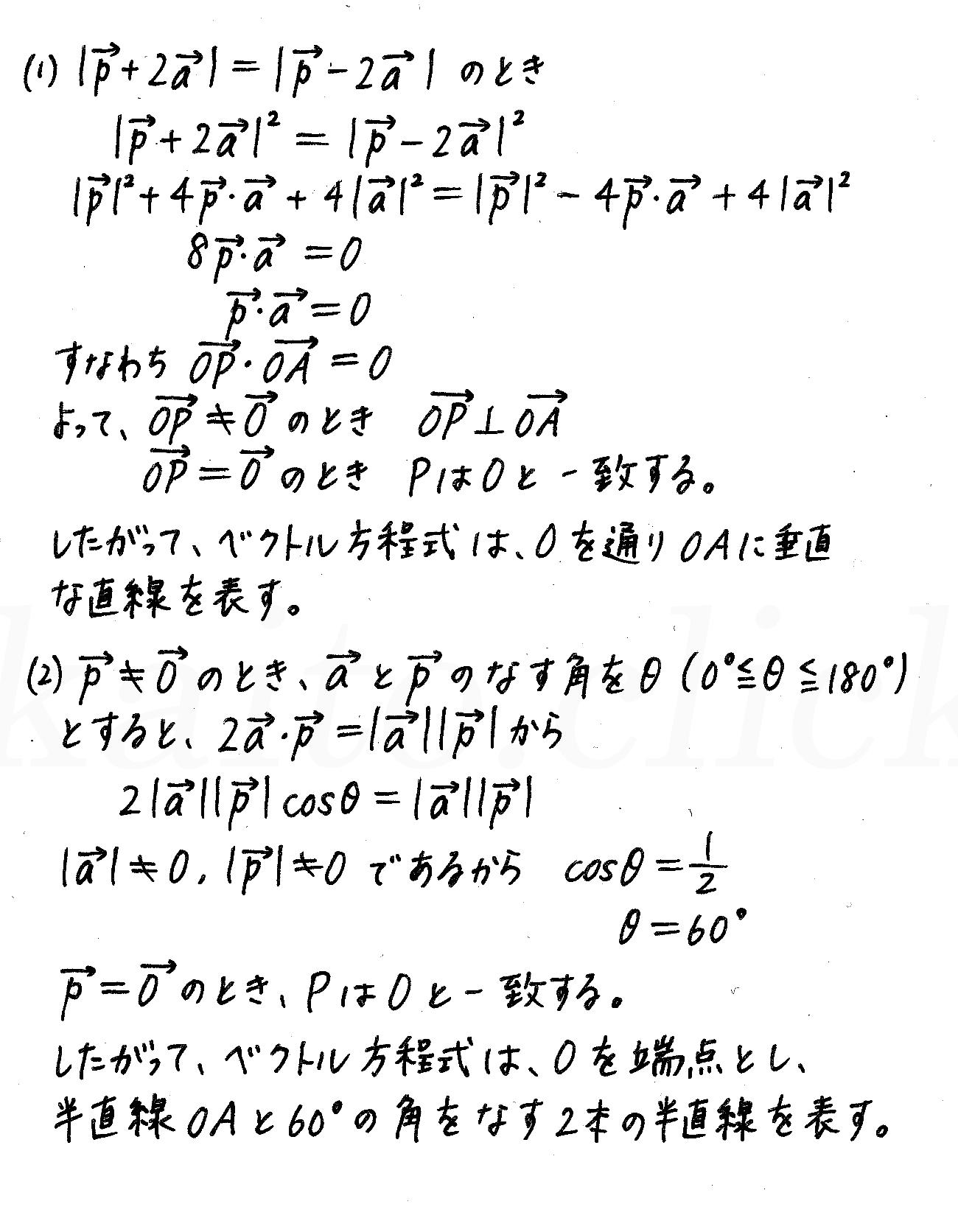 4STEP数学B-86解答