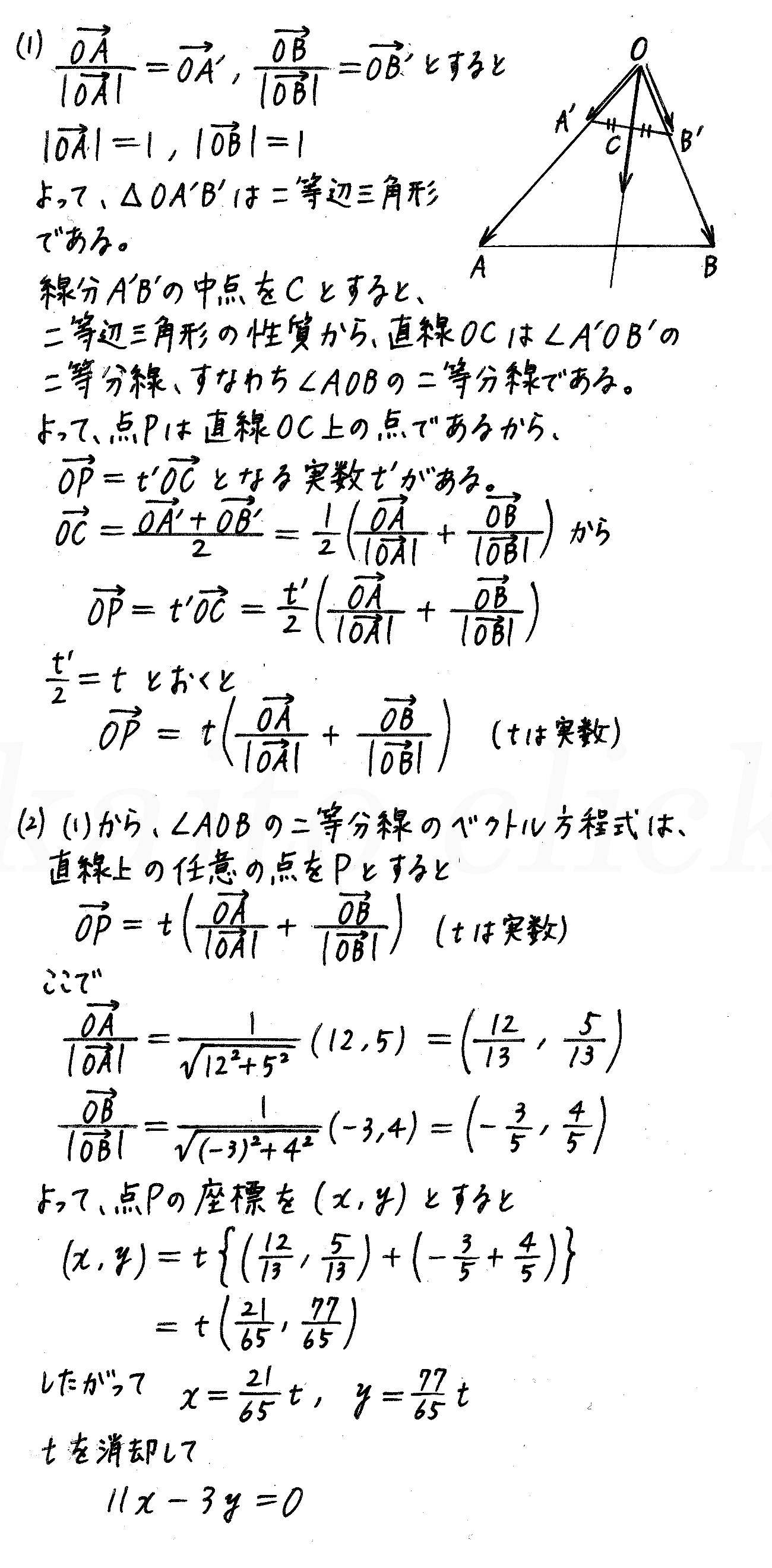 4STEP数学B-87解答