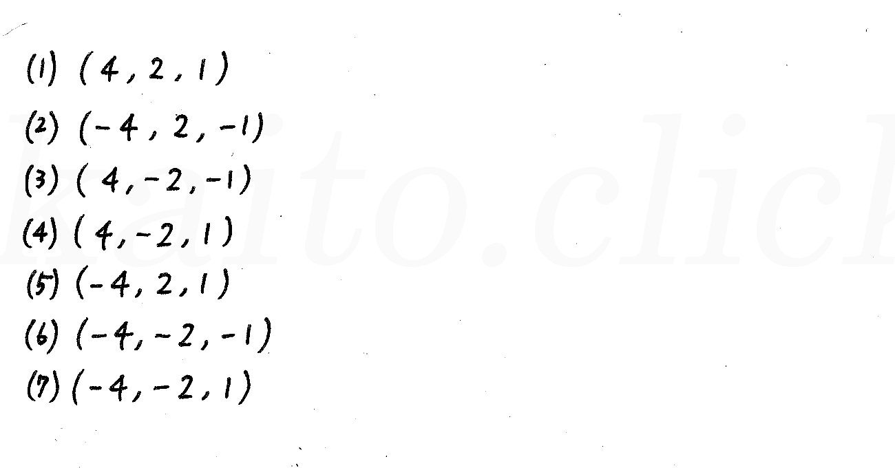 4STEP数学B-89解答