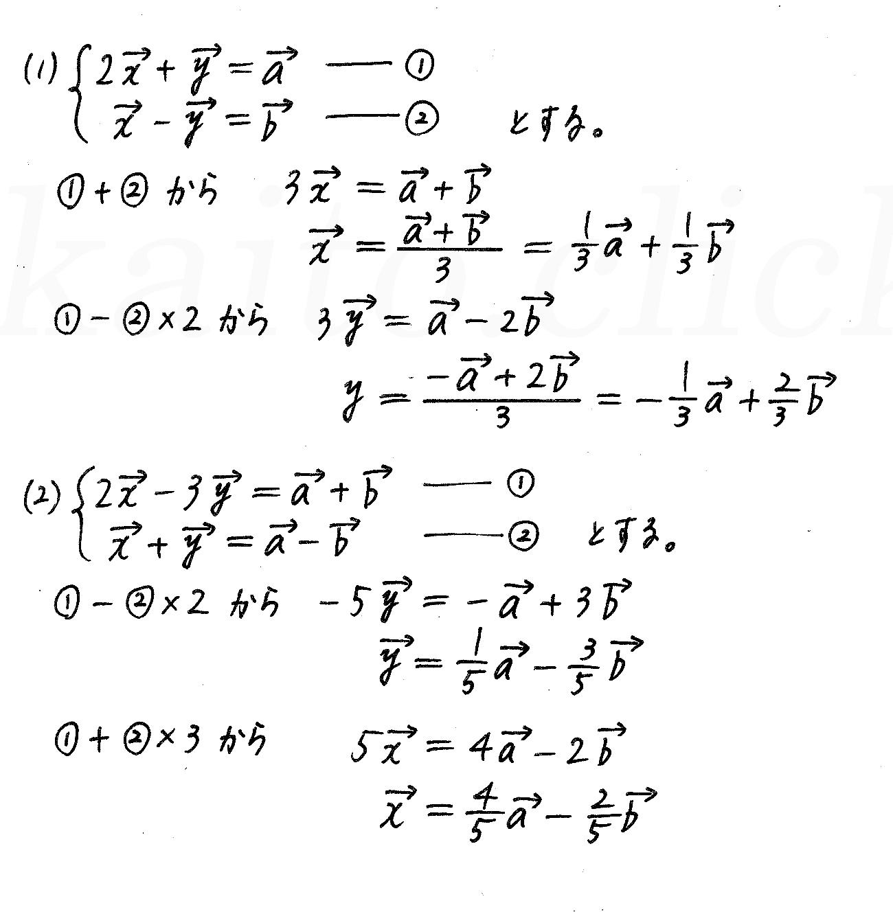 4STEP数学B-9解答
