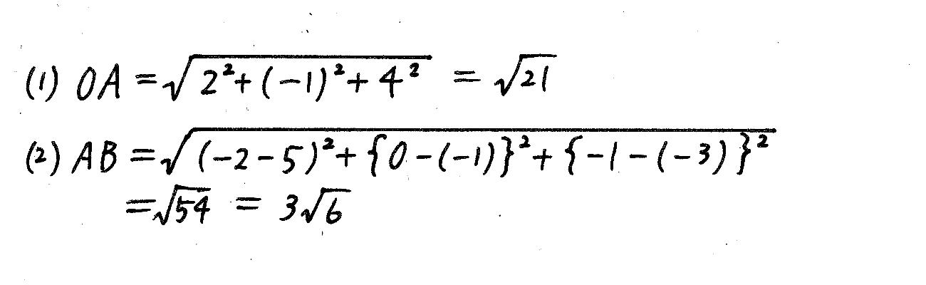 4STEP数学B-90解答