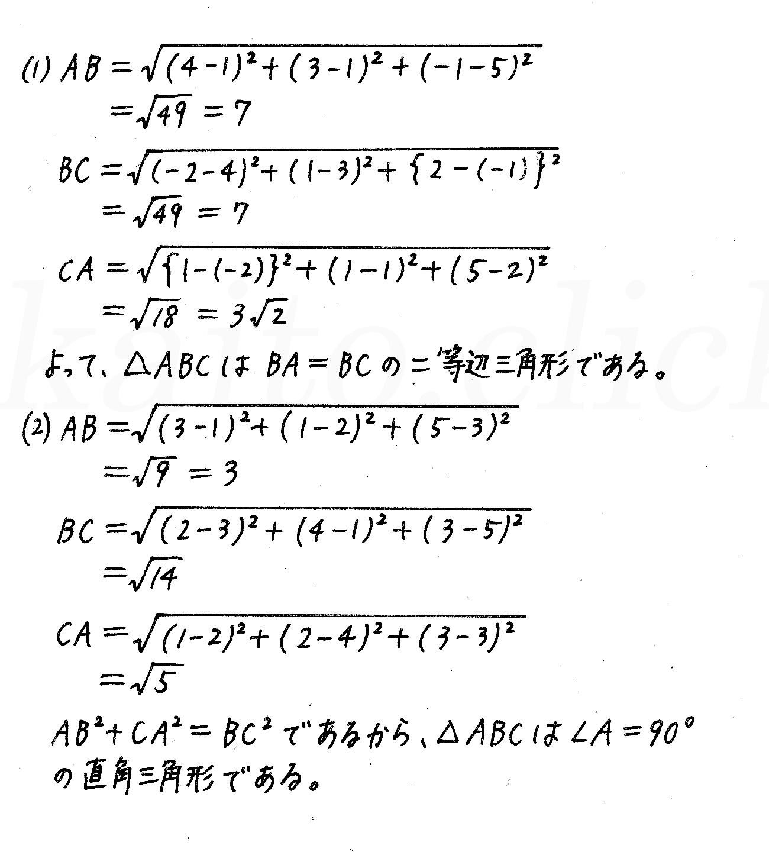 4STEP数学B-91解答