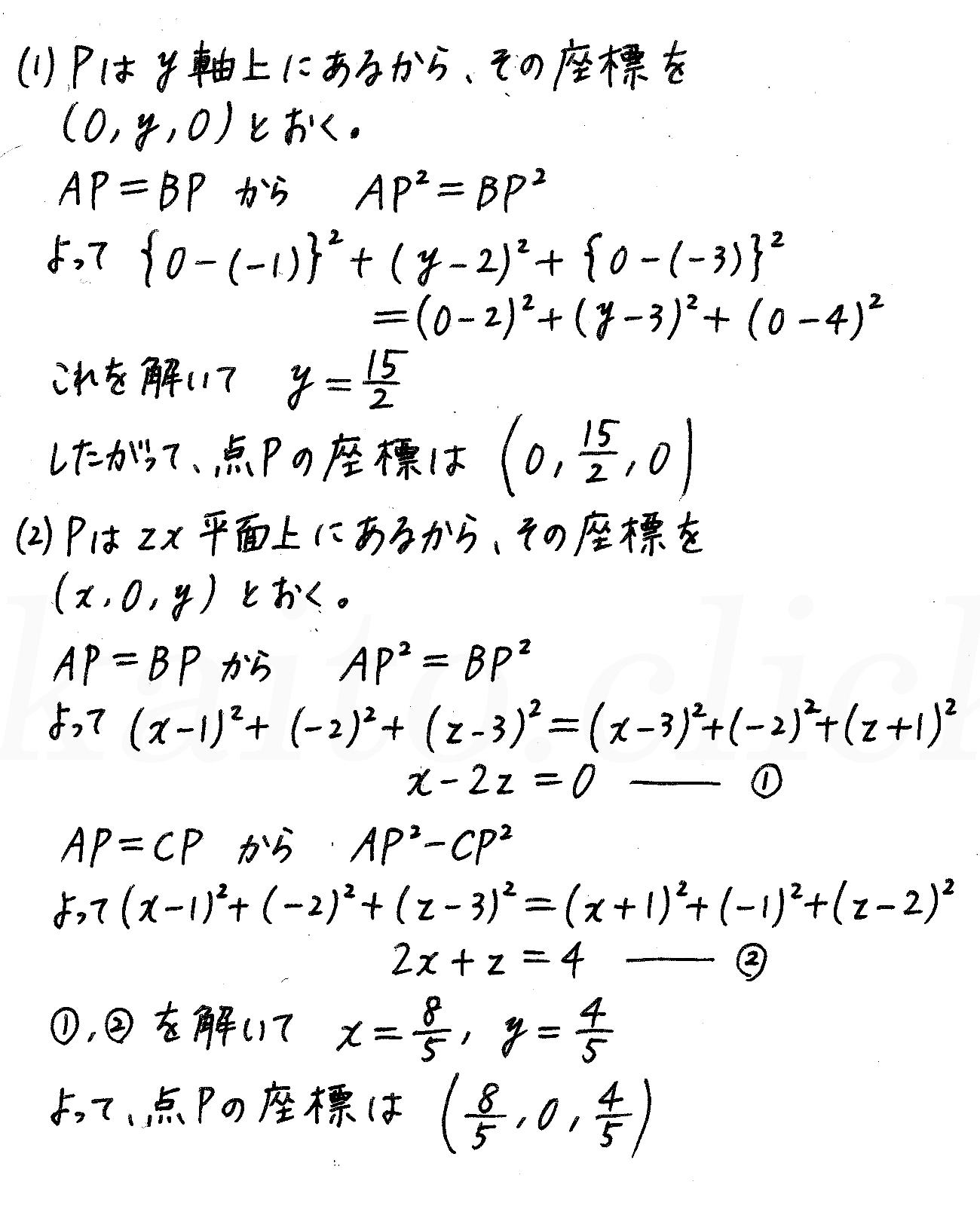 4STEP数学B-92解答