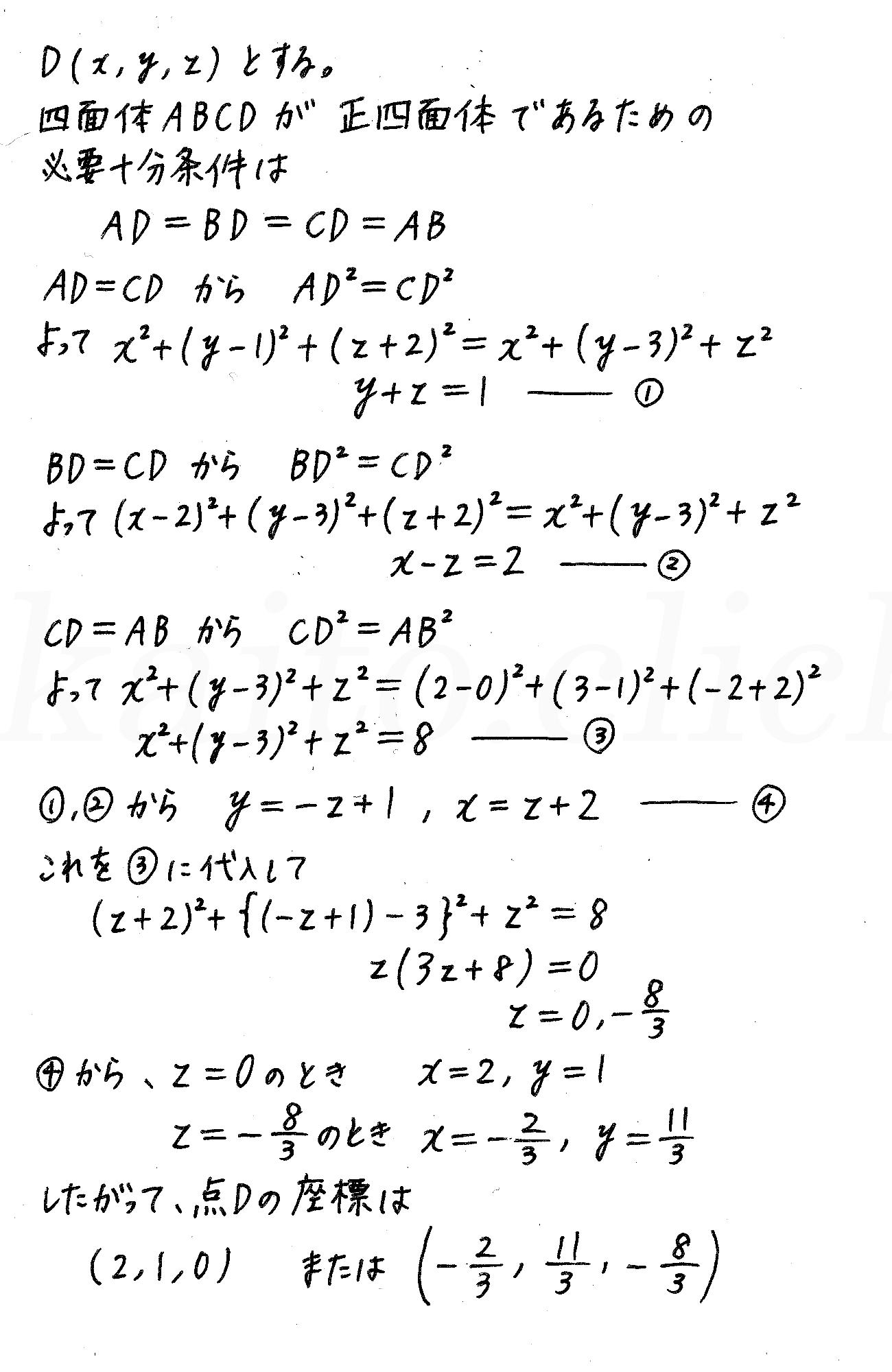 4STEP数学B-93解答