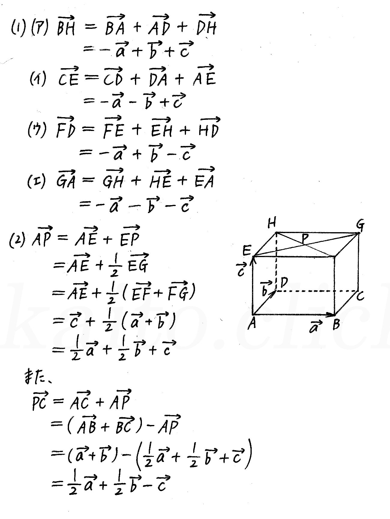 4STEP数学B-94解答