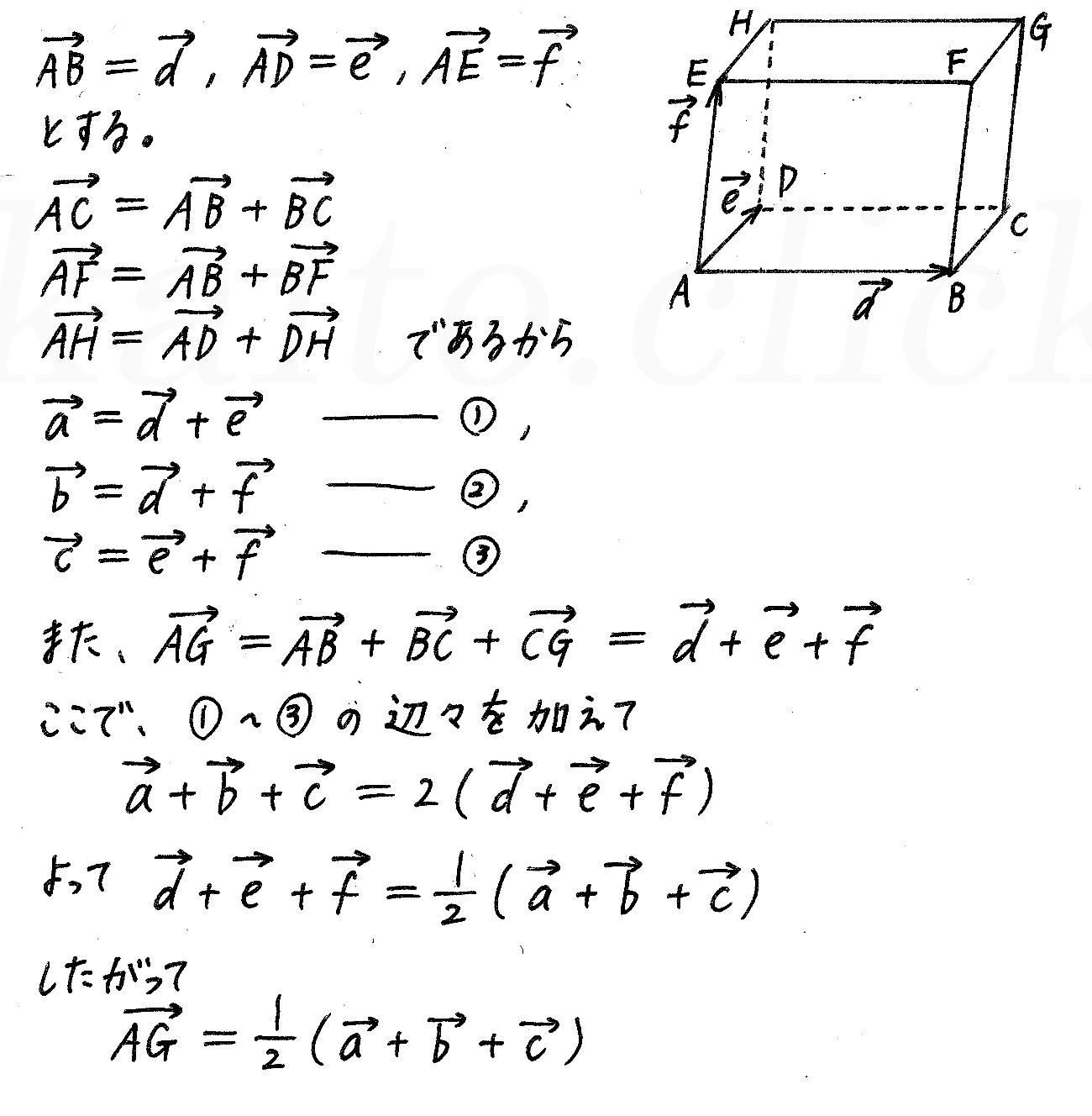 4STEP数学B-95解答