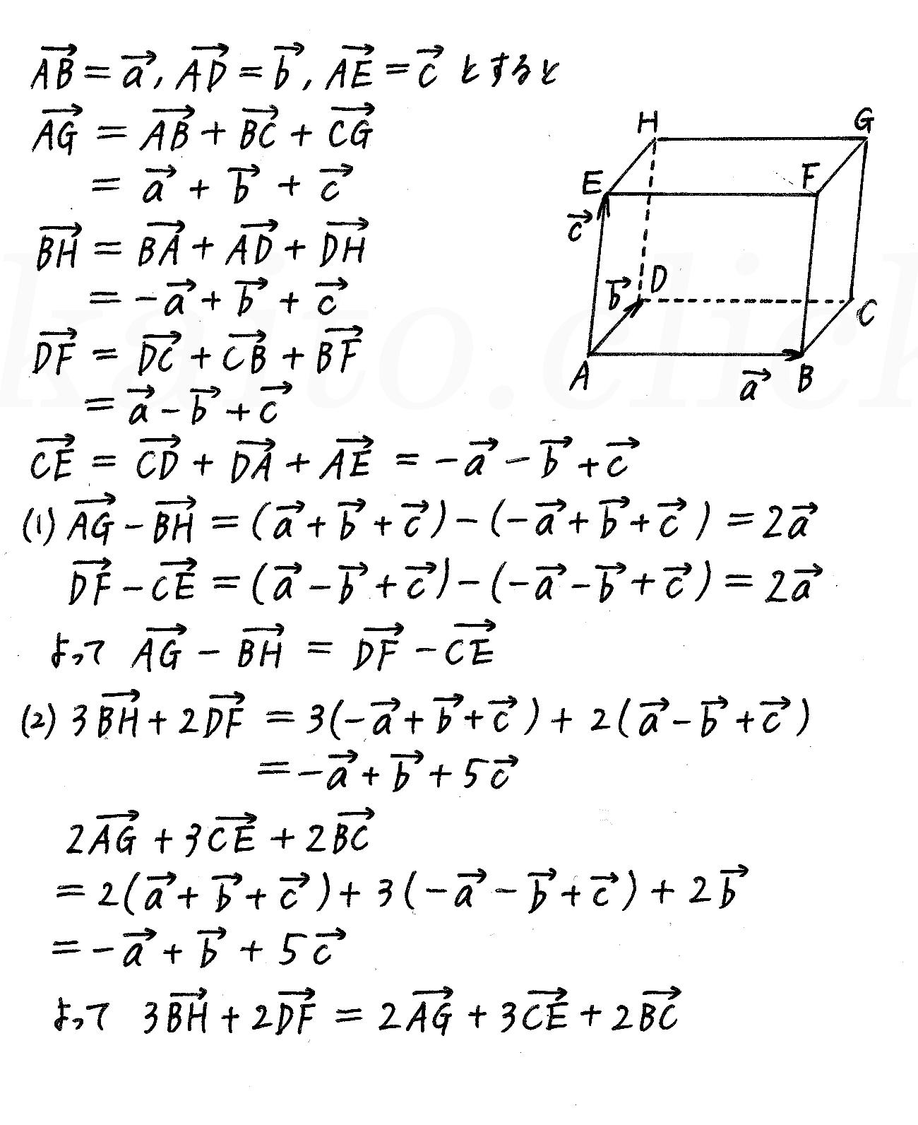 4STEP数学B-96解答