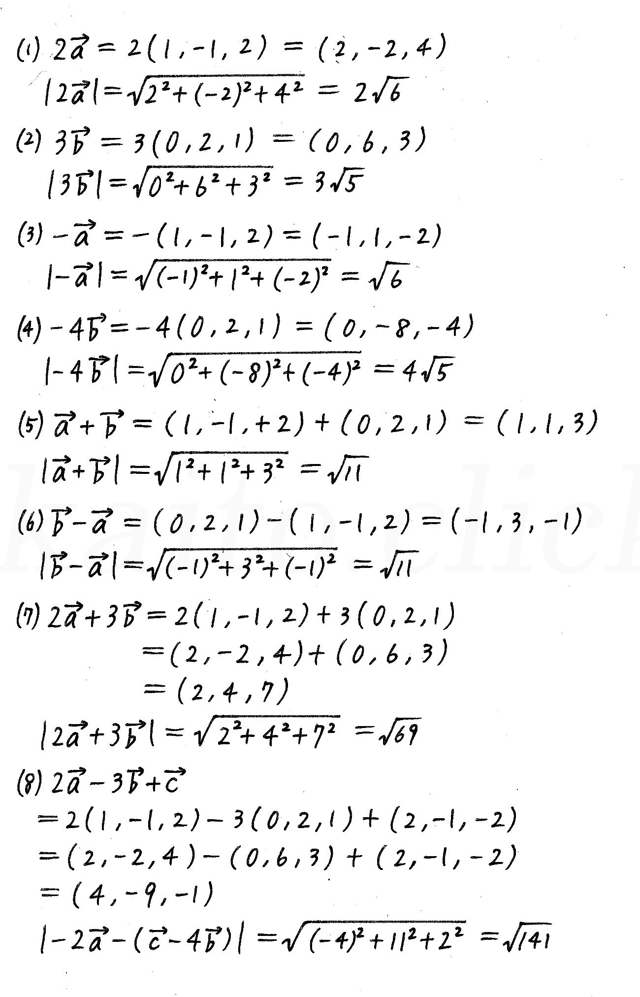 4STEP数学B-97解答