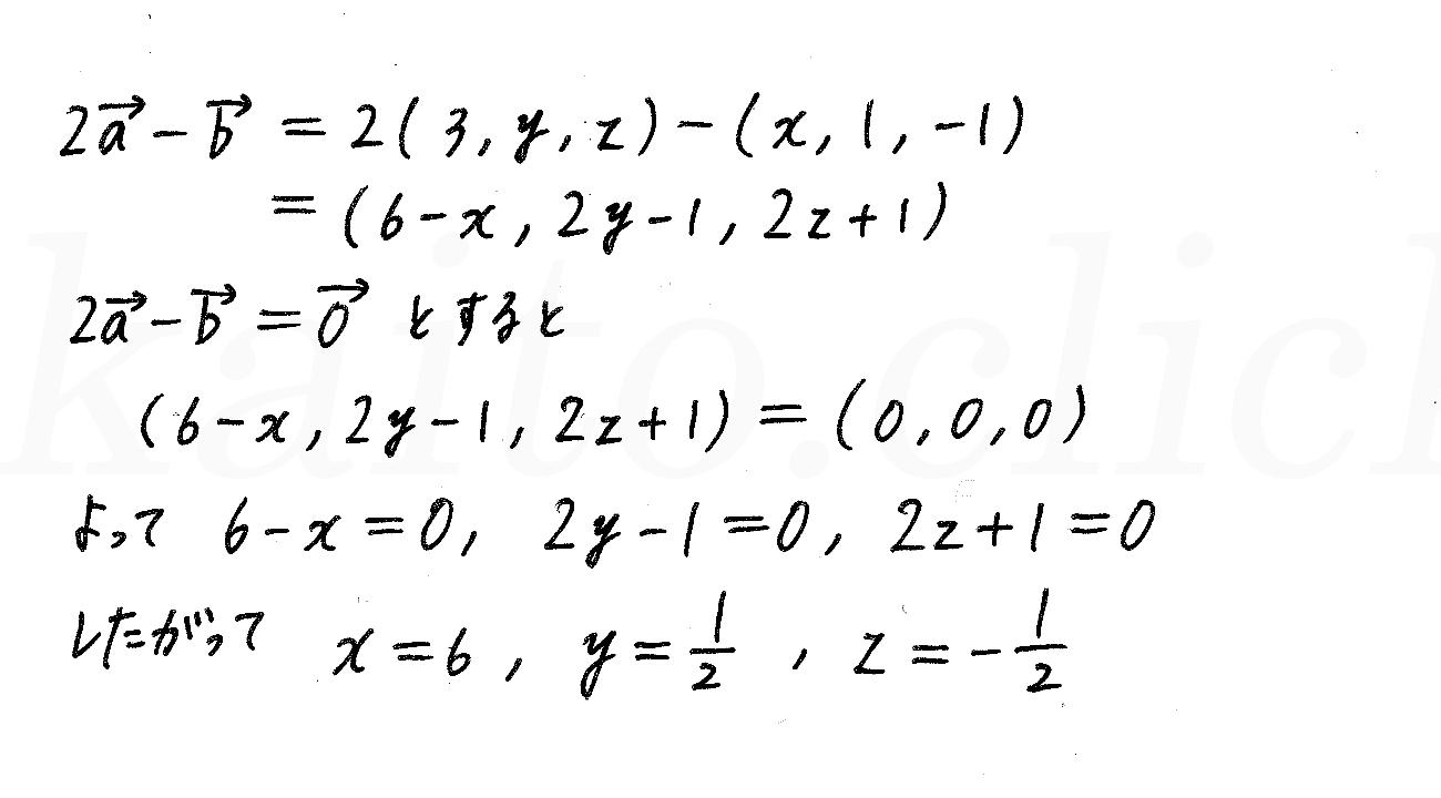 4STEP数学B-98解答