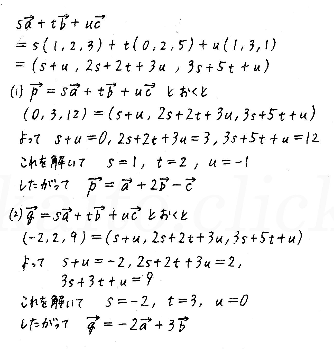 4STEP数学B-99解答
