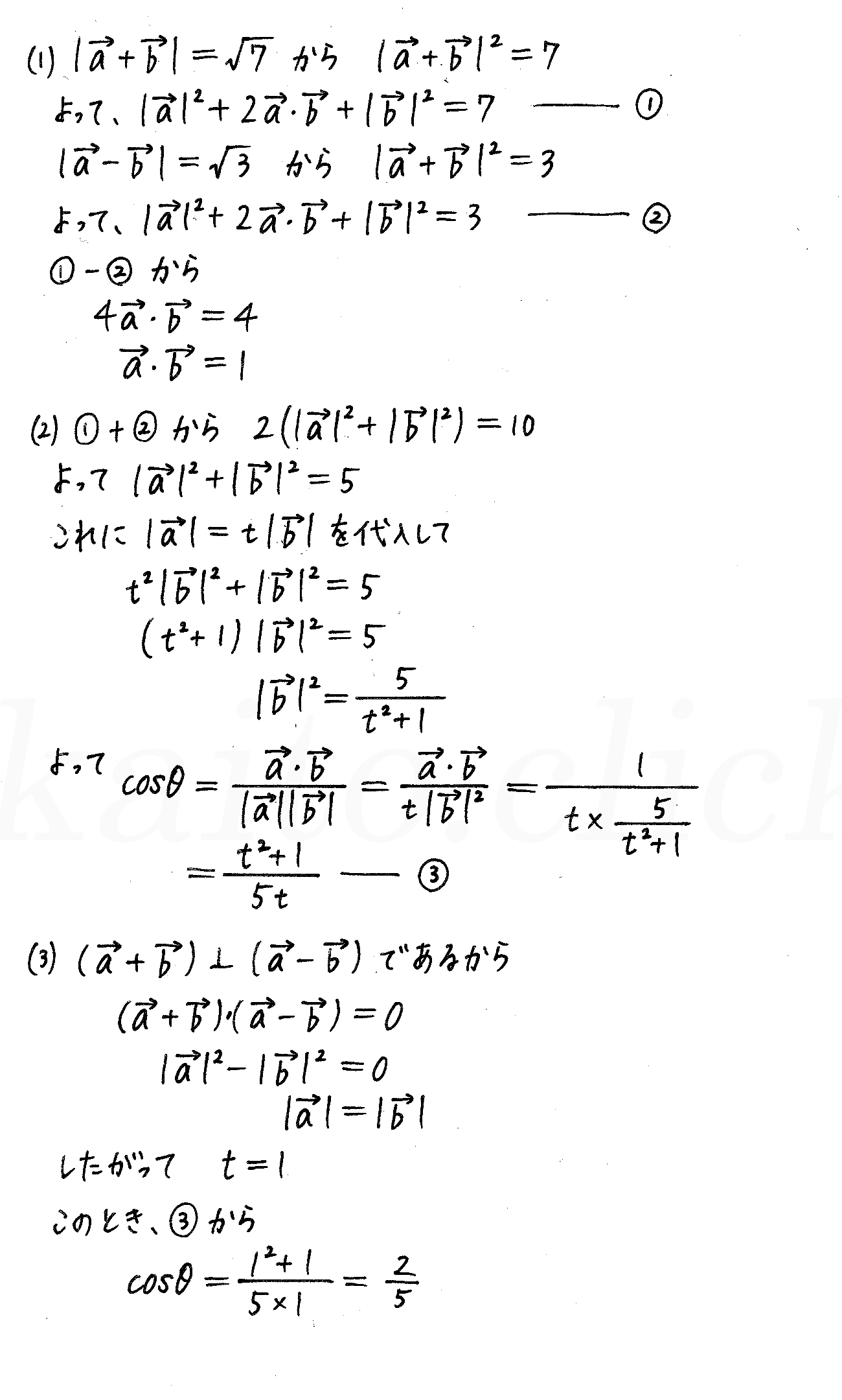 4STEP数学B-e1解答