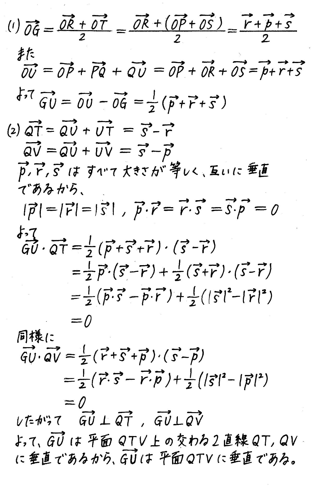 4STEP数学B-e10解答
