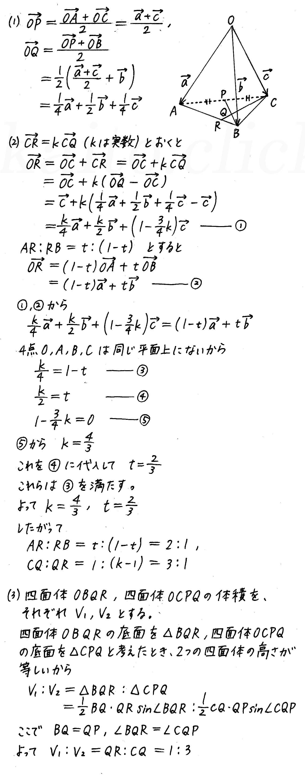 4STEP数学B-e11解答