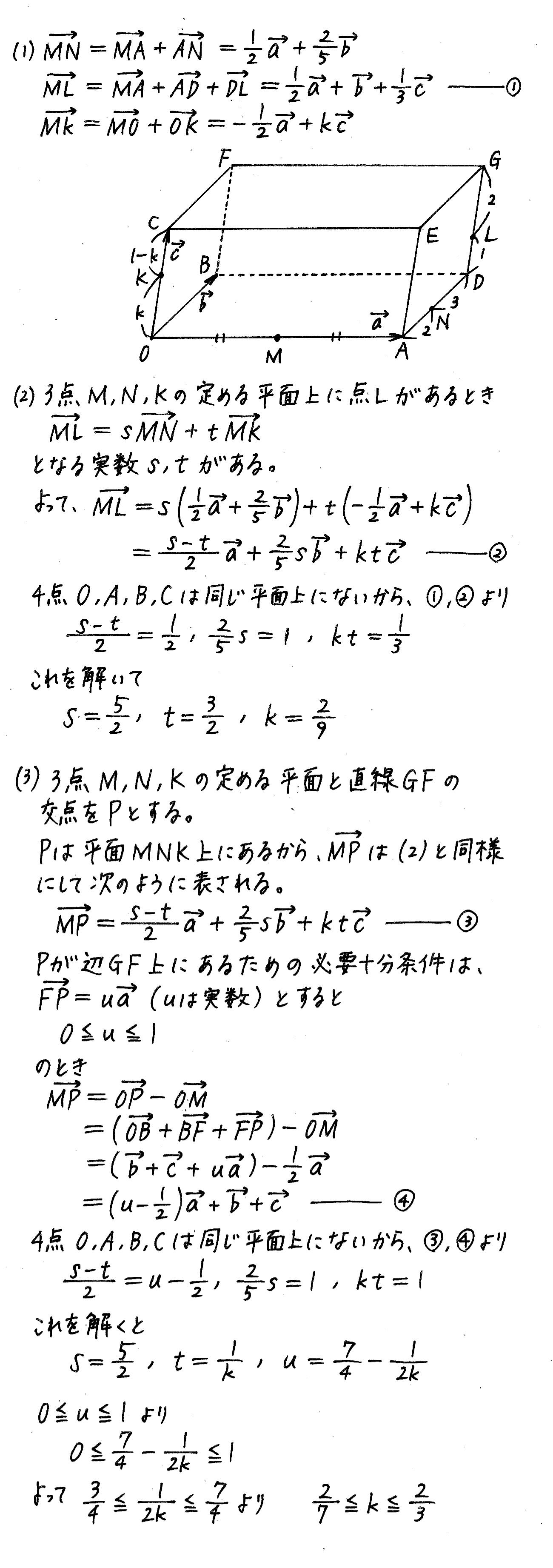 4STEP数学B-e12解答