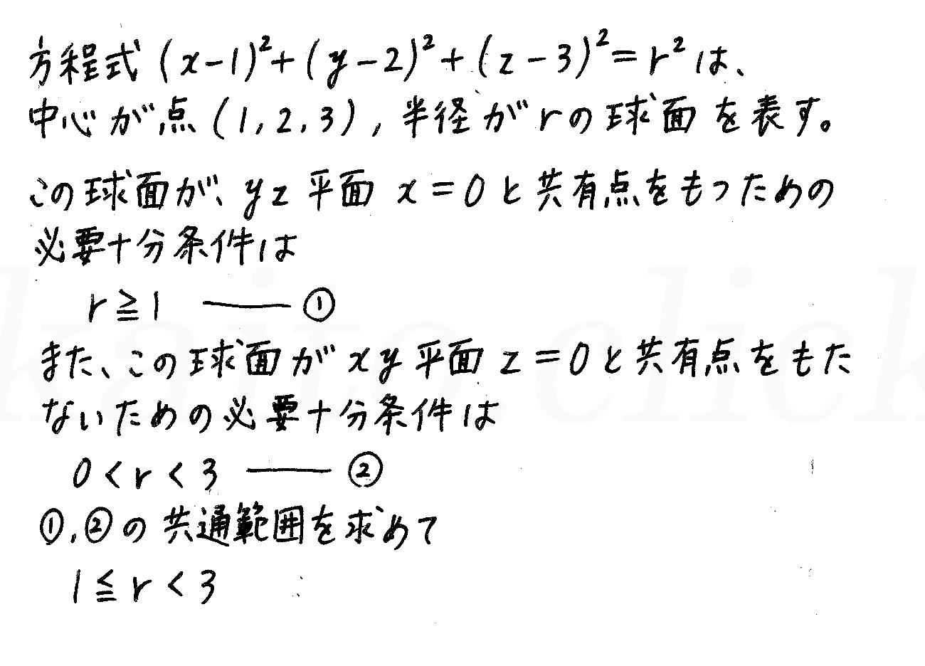 4STEP数学B-e14解答