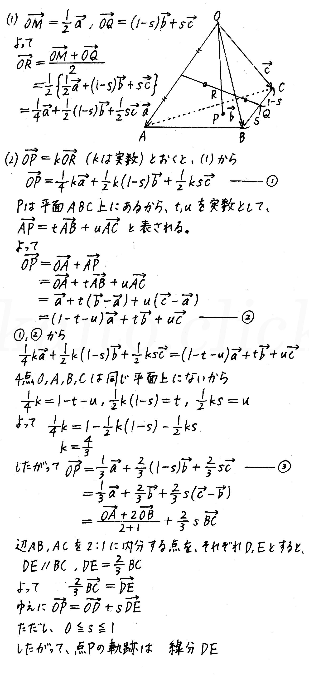 4STEP数学B-e15解答