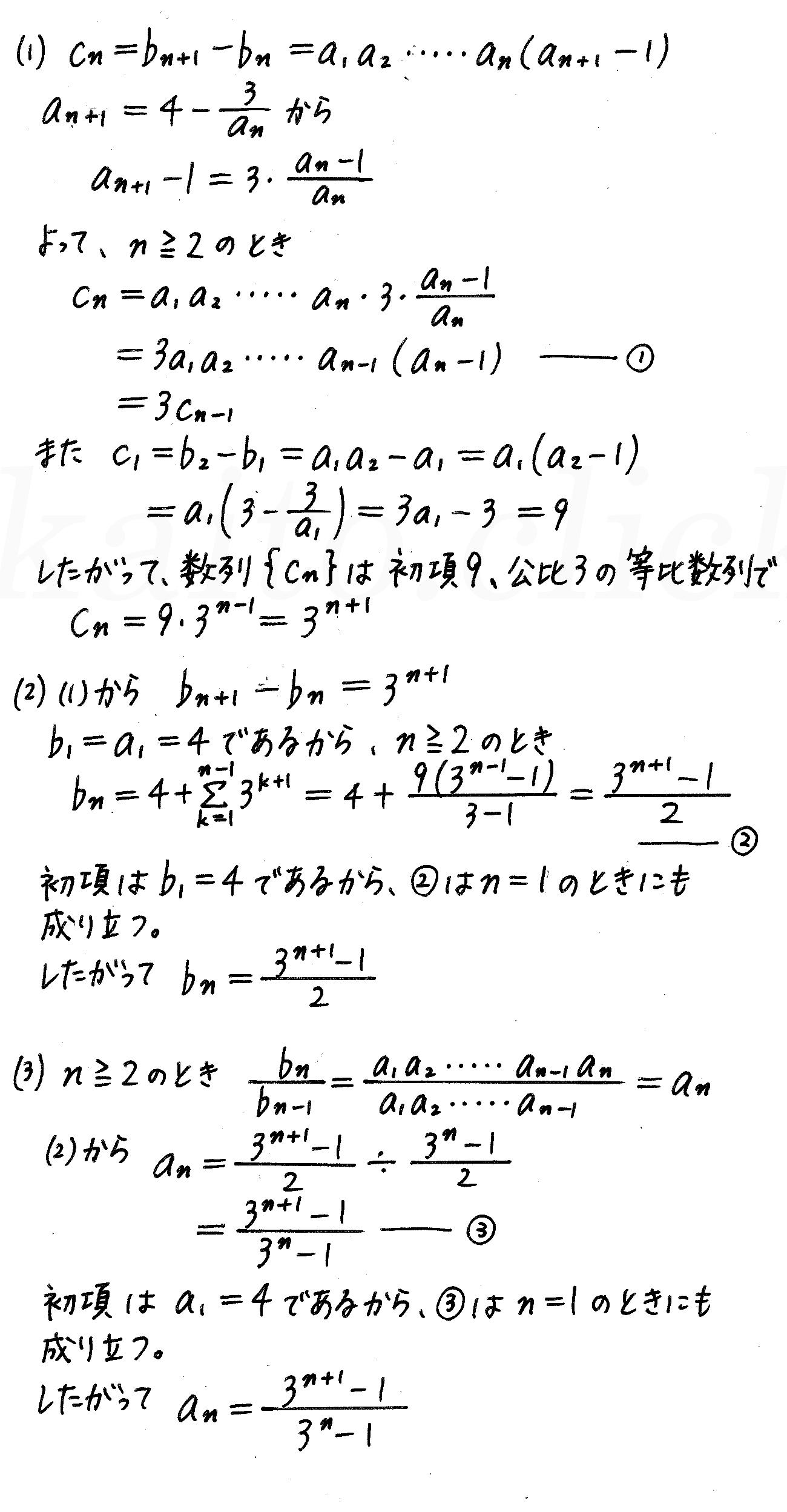 4STEP数学B-e25解答