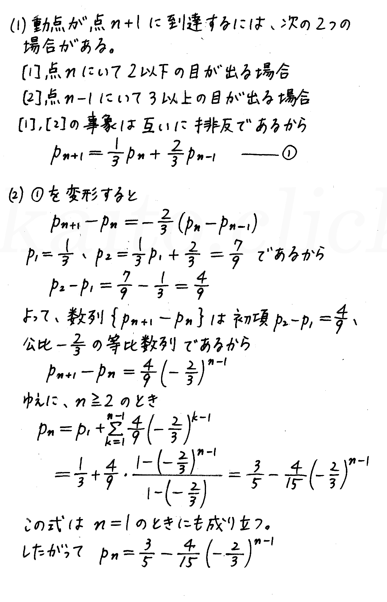 4STEP数学B-e26解答
