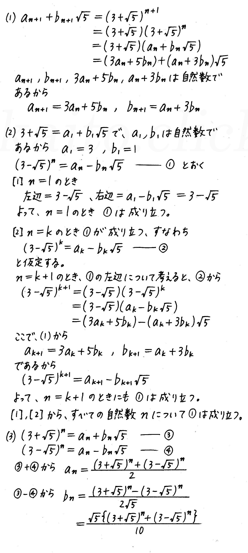 4STEP数学B-e27解答