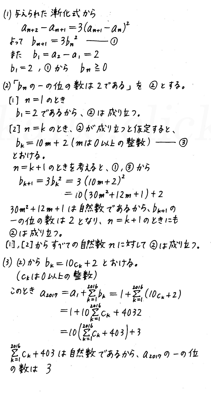 4STEP数学B-e28解答