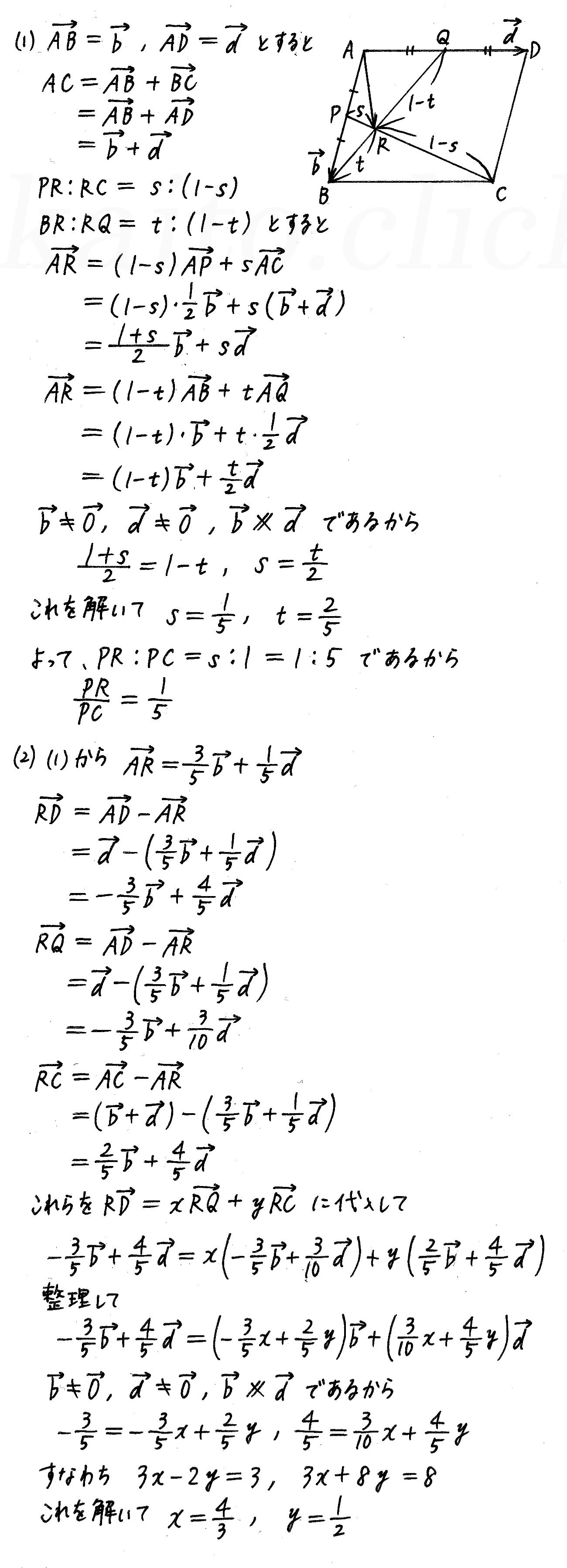 4STEP数学B-e3解答