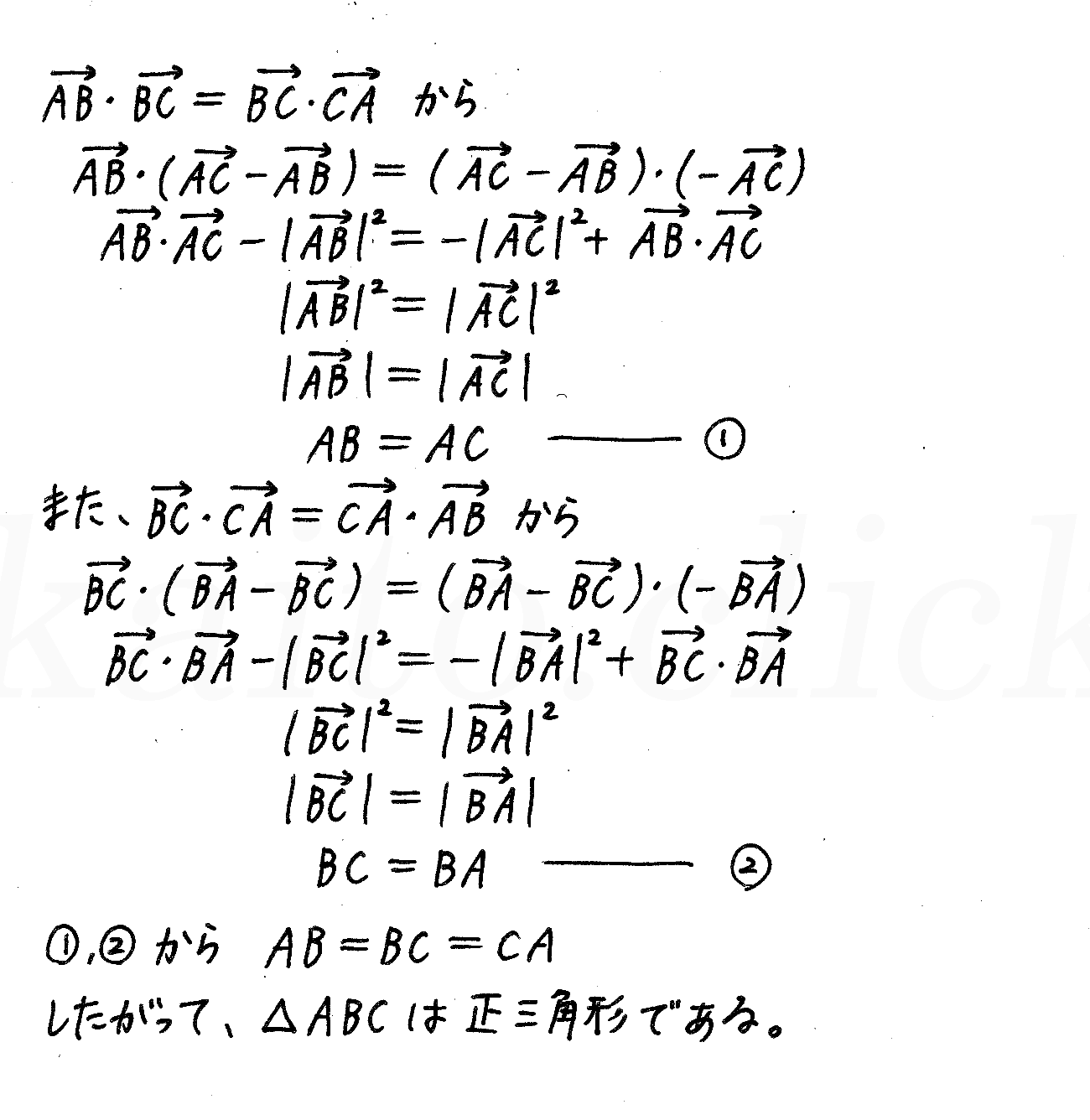 4STEP数学B-e5解答