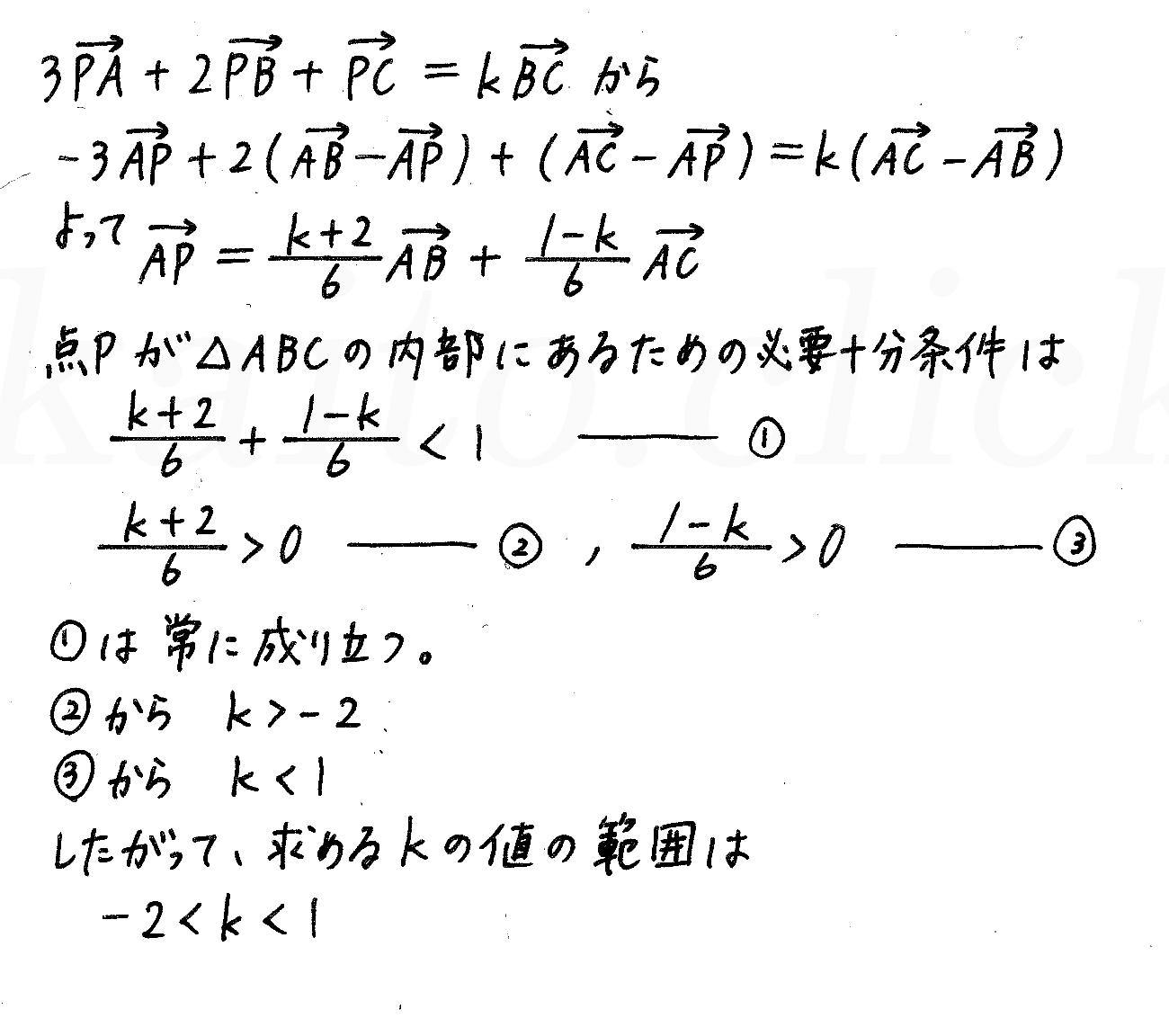 4STEP数学B-e6解答