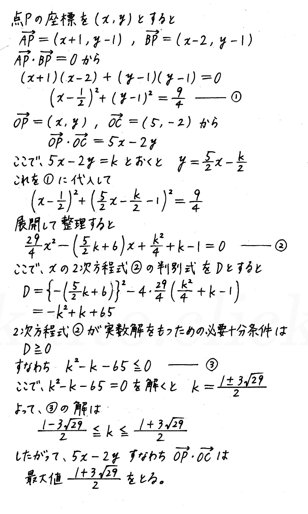 4STEP数学B-e7解答