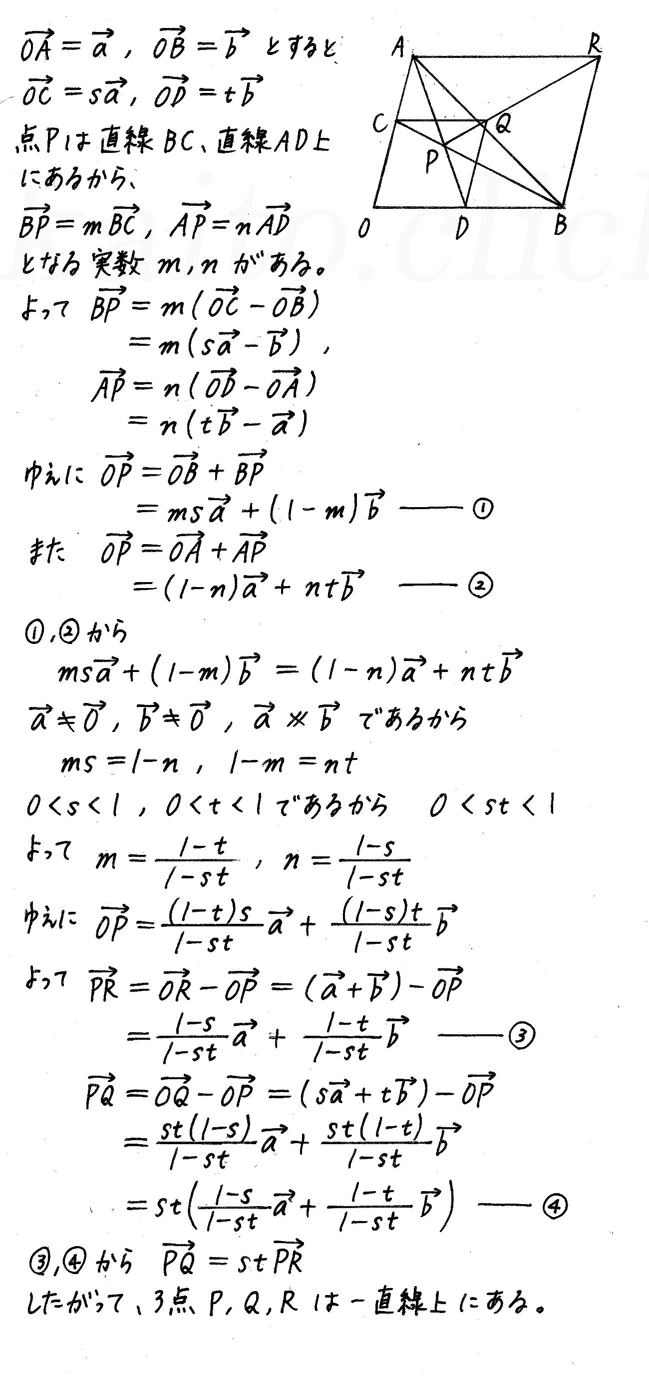 4STEP数学B-e8解答