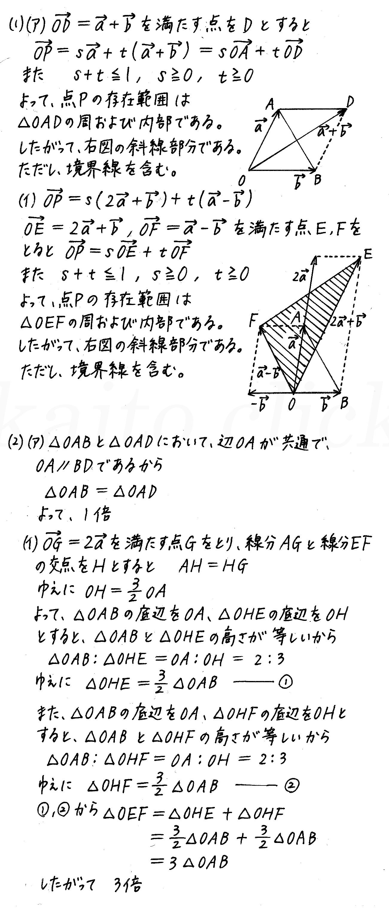 4STEP数学B-e9解答