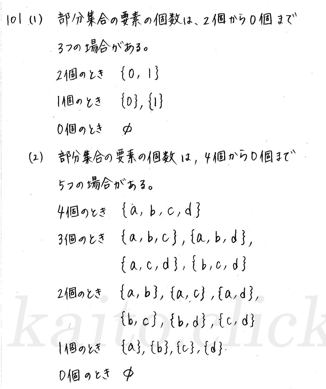 クリアー数学1-101解答