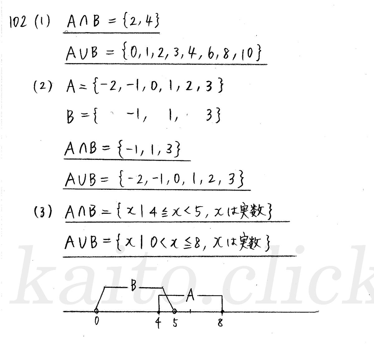クリアー数学1-102解答