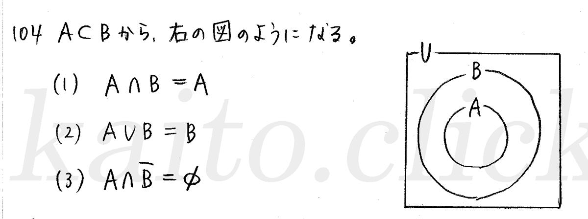 クリアー数学1-104解答