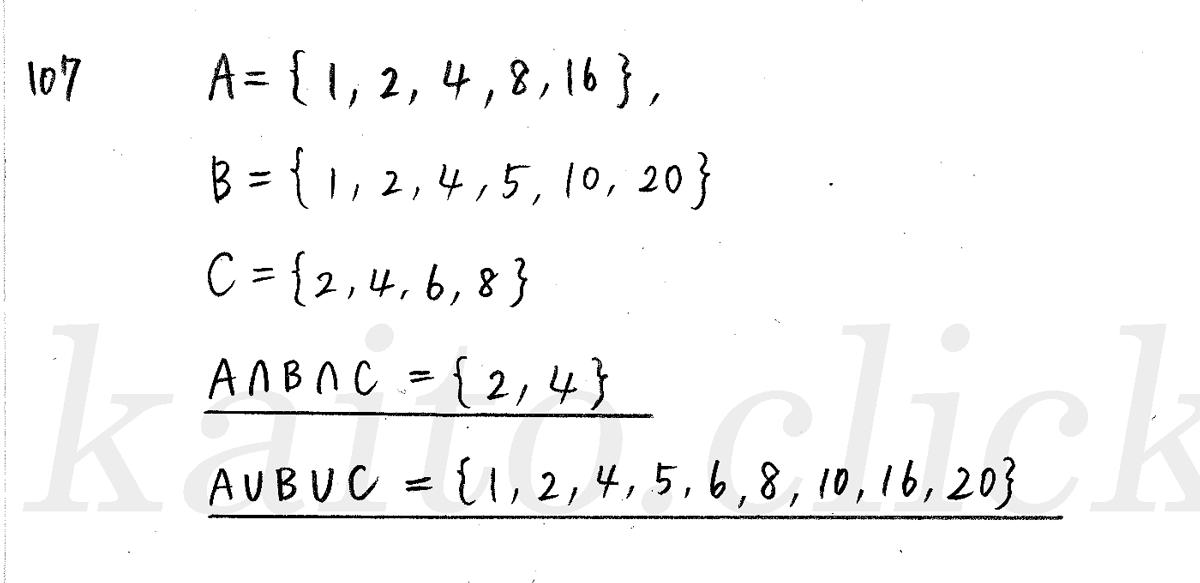 クリアー数学1-107解答