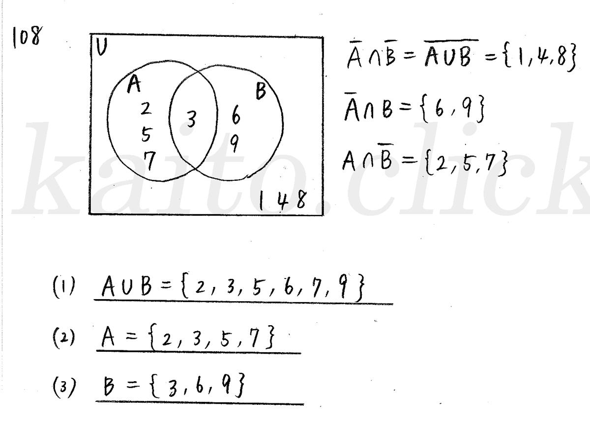 クリアー数学1-108解答