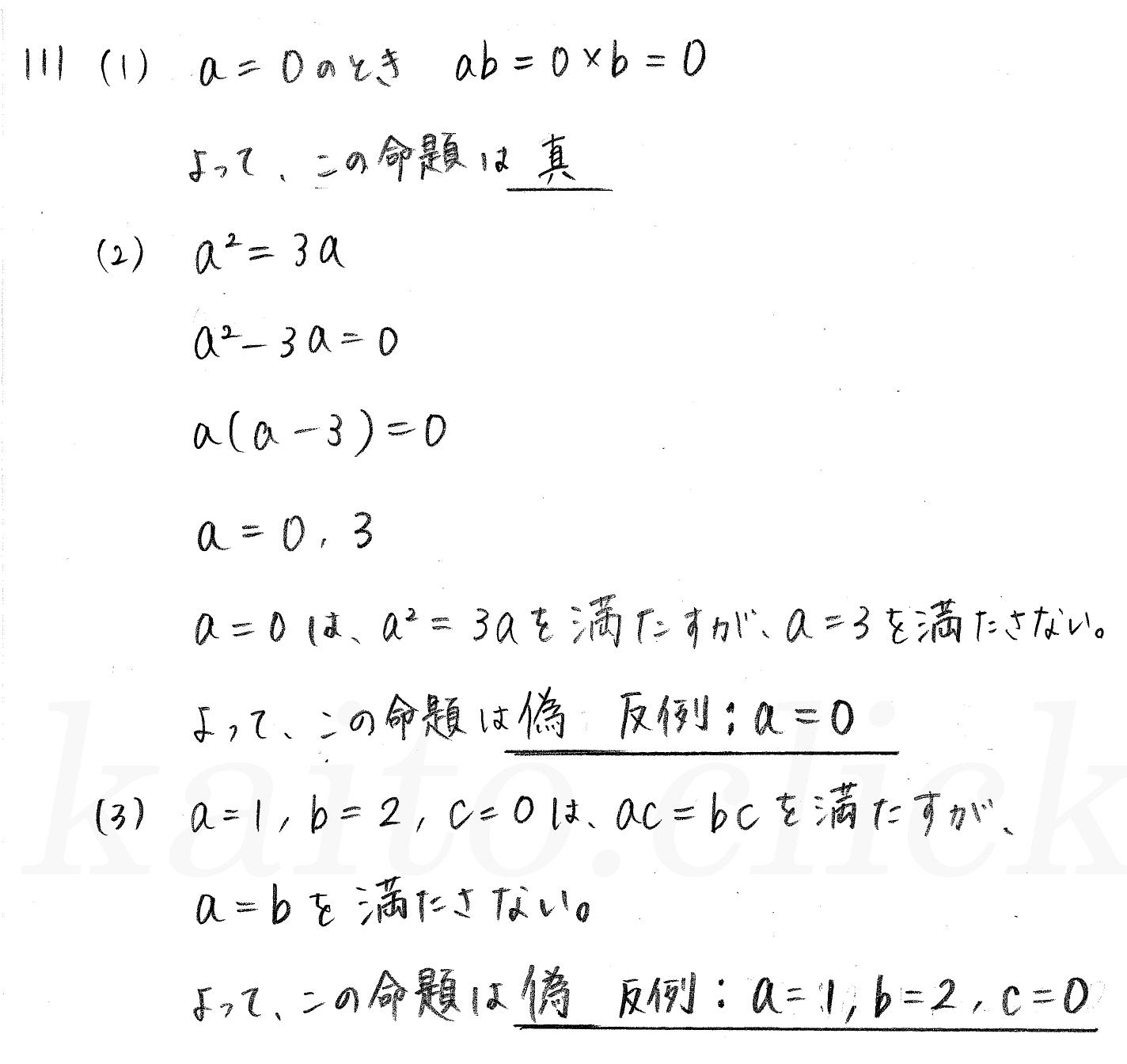 クリアー数学1-111解答