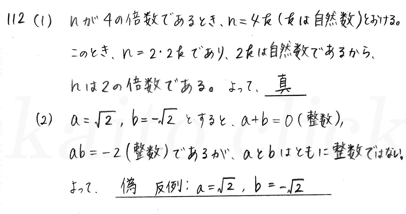 クリアー数学1-112解答