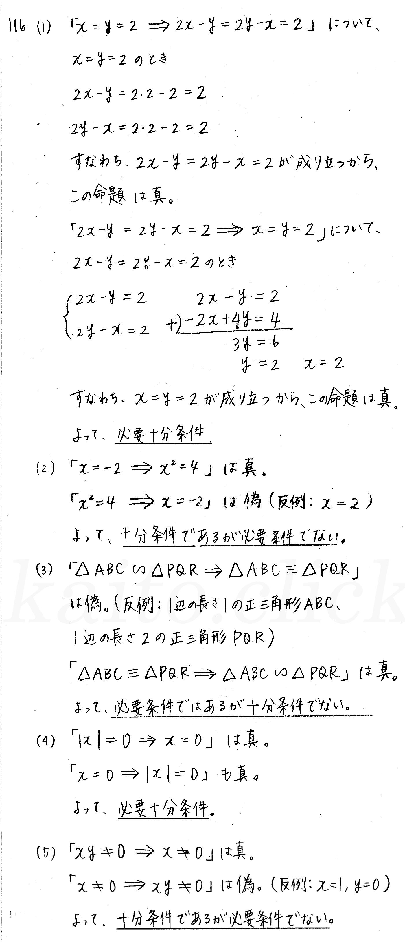 クリアー数学1-116解答